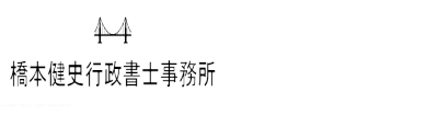 和歌山の軽自動車名義変更・廃車を代行!はしもと行政書士事務所