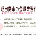和歌山県の軽自動車登録代行します。