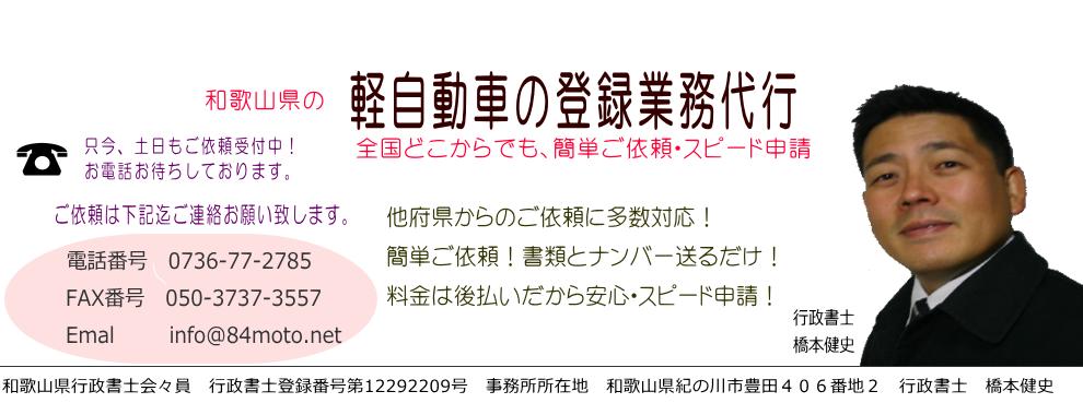 和歌山県橋本市で使用する軽自動車の名義変更を行ってきました。