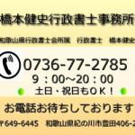 軽自動車の和歌山ナンバー取得代行致します。 橋本健史行政書士事務所(和歌山)
